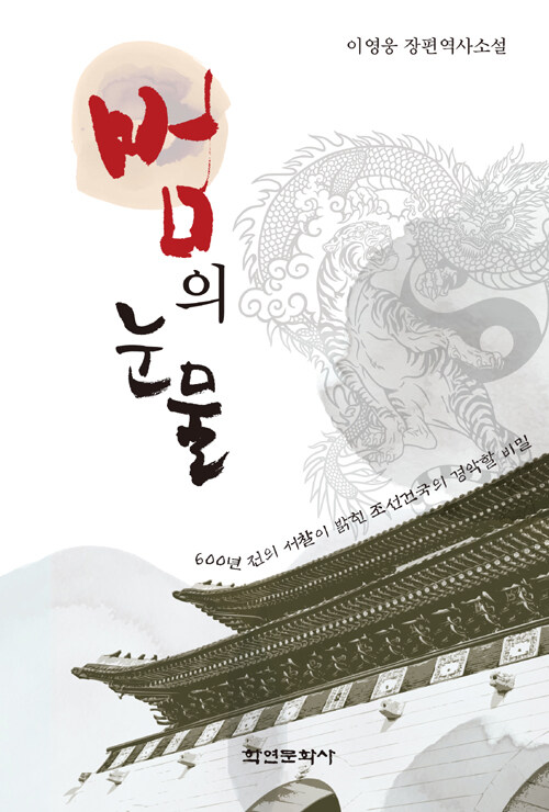 범의 눈물 : 600년 전의 서찰이 밝힌 조선건국의 경악할 비밀 : 이영웅 장편역사소설