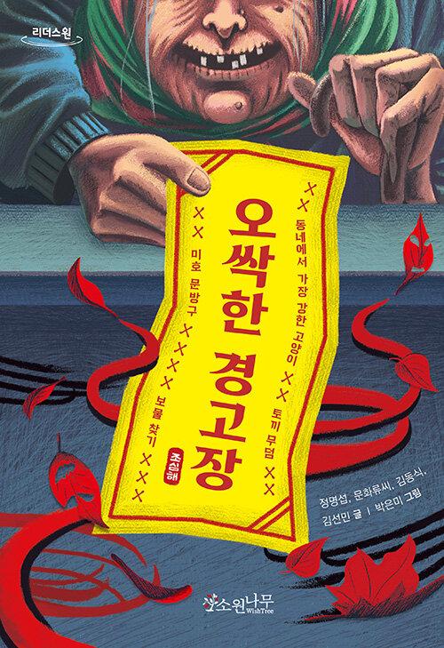 [큰글자도서] 오싹한 경고장