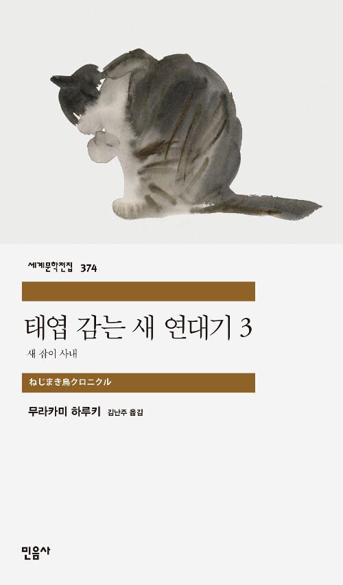 태엽 감는 새 연대기 3