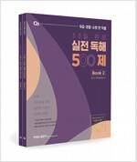 2021 이동기 50일 완성 실전 독해 500제 - 전2권
