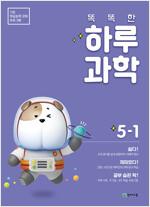 똑똑한 하루 과학 5-1 (2021년)
