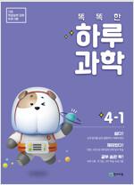 똑똑한 하루 과학 4-1 (2021년)