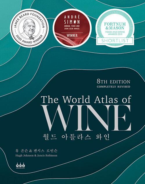 월드 아틀라스 와인