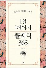 1일 1페이지 클래식 365