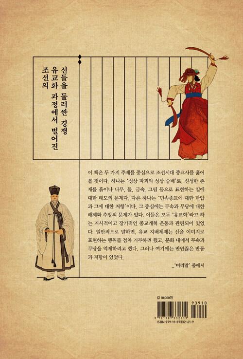 무당과 유생의 대결 : 조선의 성상파괴와 종교개혁