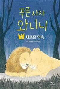 푸른 사자 와니니 3 - 새로운 약속 책 이미지