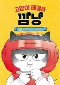 고양이 해결사 깜냥 3 - 태권도의 고수가 되어라! 책 이미지