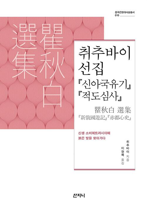 취추바이 선집