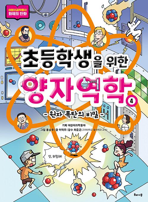 초등학생을 위한 양자역학 4