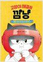 고양이 해결사 깜냥. 3, 태권도의 고수가 되어라