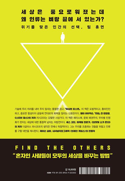 대전환이 온다 : 인류사의 주인공을 바꿀 '생각'의 이동