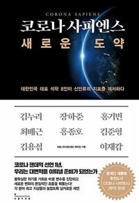코로나 사피엔스, 새로운 도약 : 대한민국 대표 석학 8인이 신인류의 지표를 제시하다