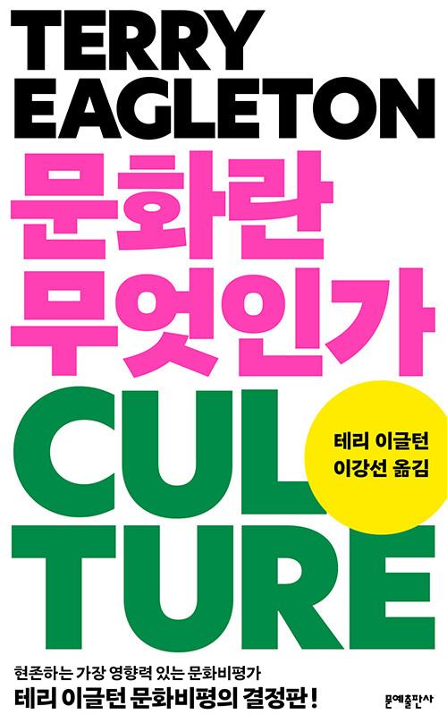 [중고] 문화란 무엇인가