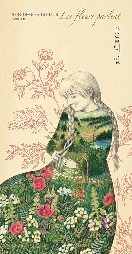 꽃들의 말