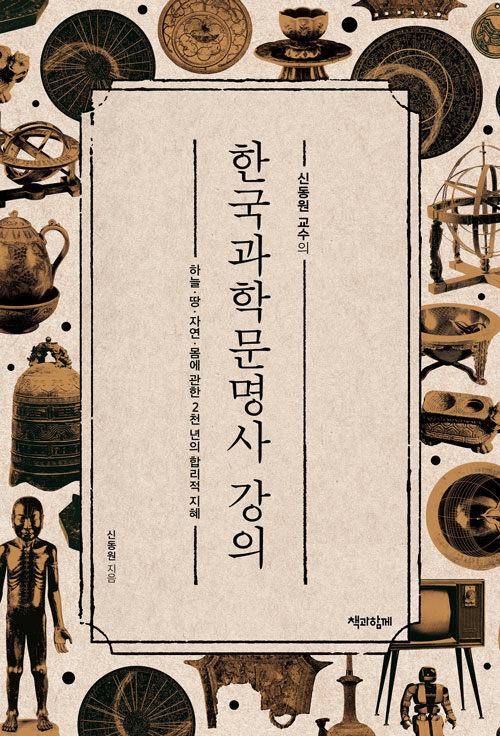 신동원 교수의 한국과학문명사 강의