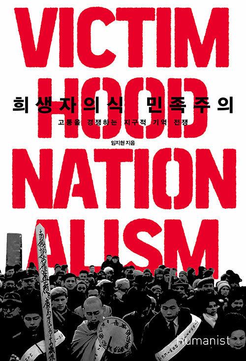 희생자의식 민족주의 : 고통을 경쟁하는 지구적 기억 전쟁