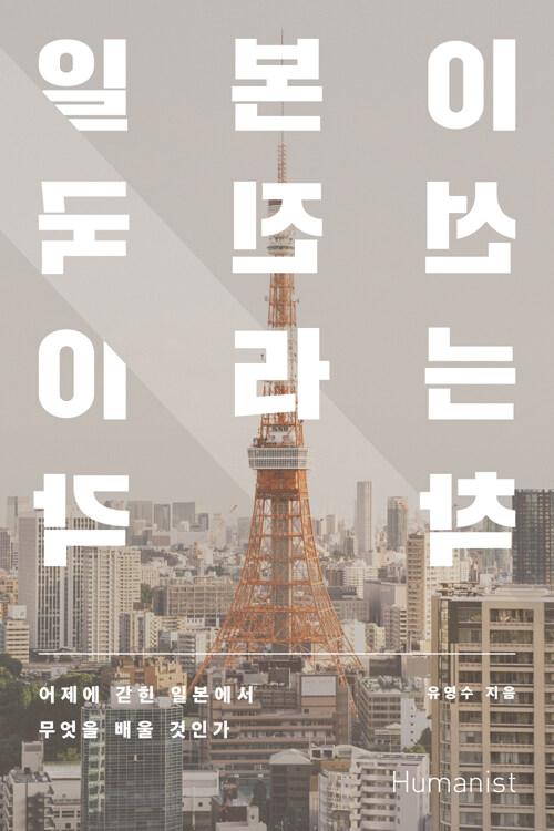일본이 선진국이라는 착각 : 어제에 갇힌 일본에서 무엇을 배울 것인가