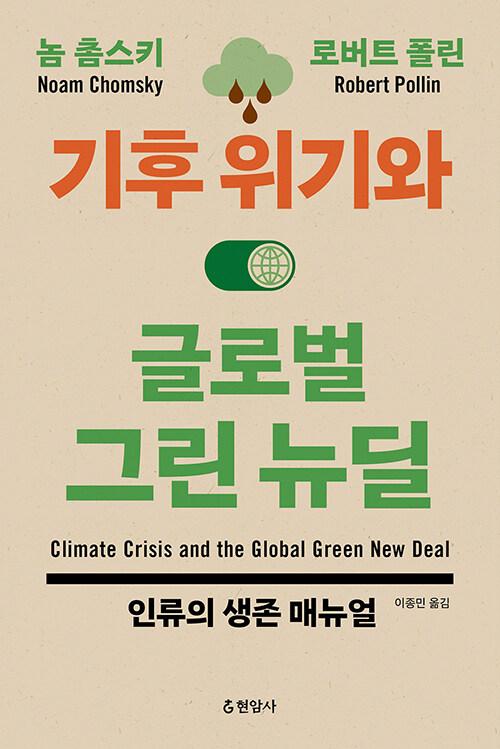 기후 위기와 글로벌 그린 뉴딜