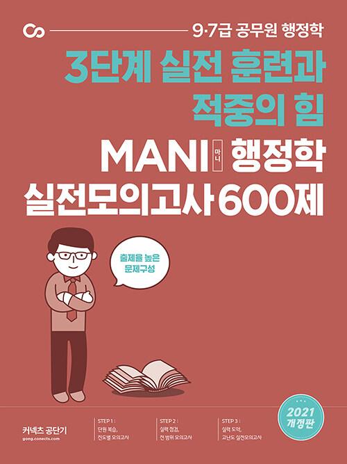 2021 MANI 행정학 실전모의고사 600제