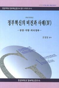 정부혁신의 비전과 사례. 4 : 2012-2013년 : 중앙ㆍ지방ㆍ외국정부