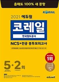 2021 에듀윌 코레일 한국철도공사 NCS+전공 봉투모의고사 5+2회