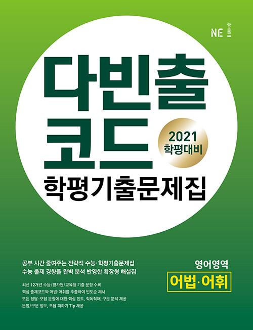 다빈출코드 학평기출문제집 영어영역 어법.어휘 (2021년)