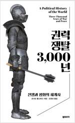 권력 쟁탈 3,000년