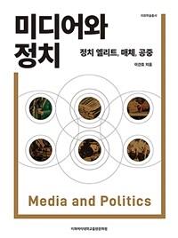 미디어와 정치 : 정치 엘리트, 매체, 공중
