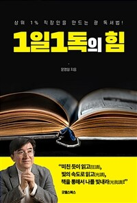 1일1독의 힘 : 상위 1% 직장인을 만드는 광 독서법!