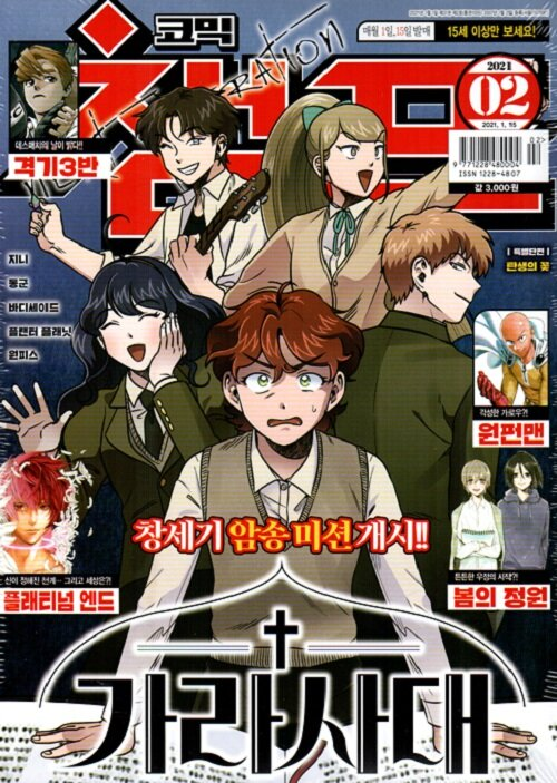 코믹 챔프 Vol.02