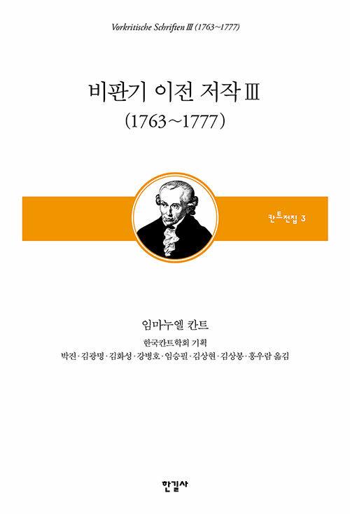 비판기 이전 저작 3 (1763~1777)