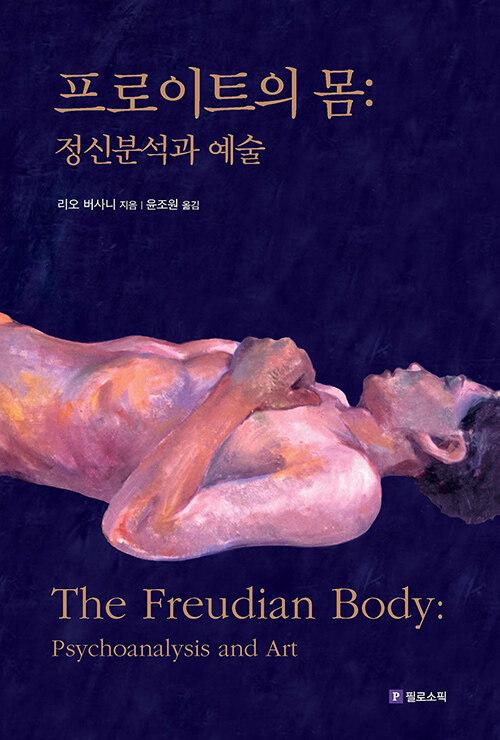 프로이트의 몸 : 정신분석과 예술