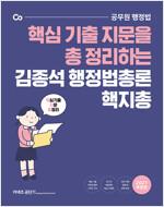 2021 김종석 행정법총론 핵지총