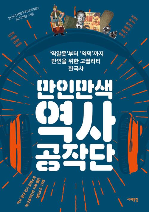 만인만색 역사공작단