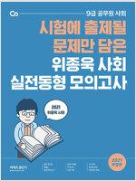 2021 위종욱 사회 실전동형 모의고사