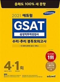 2021 에듀윌 GSAT 삼성직무적성검사 수리 추리 봉투모의고사 4+1회