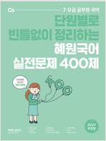 2021 혜원국어 실전문제 400제