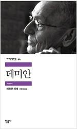 [중고] 데미안