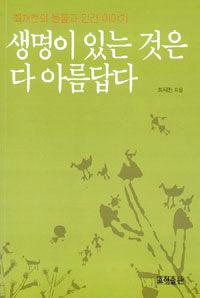 온라인 서점으로 이동 ISBN:8986361434