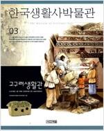 한국생활사박물관 3