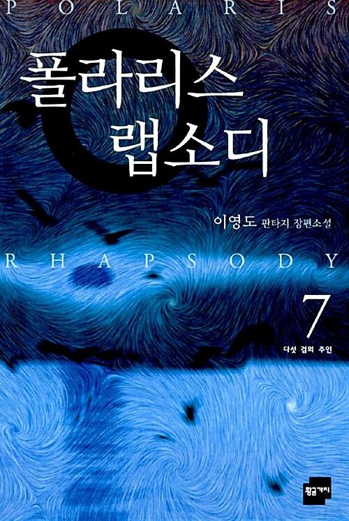폴라리스 랩소디 7 (반양장)