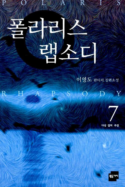 폴라리스 랩소디. 7 : 다섯 검의 주인 : 이영도 판타지 장편소설