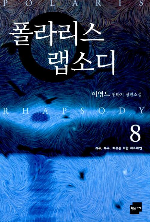 폴라리스 랩소디. 8 : 자유, 복수, 해류를 위한 리프레인 : 이영도 판타지 장편소설