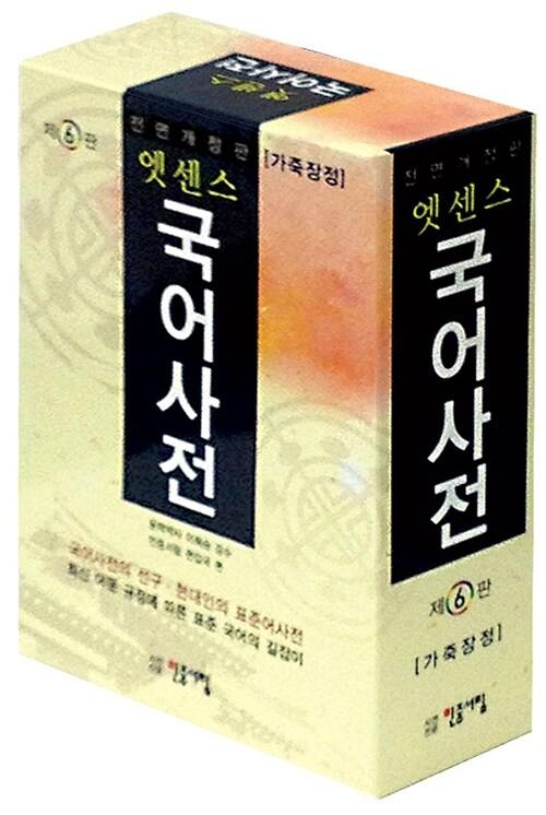 엣센스 국어사전 (가죽장정, 6판 전면개정판, 반달색인)