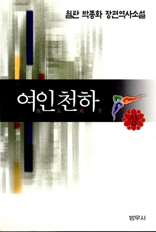 여인천하 - 상