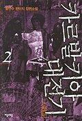 카르발키아 대전기. 제1부 2