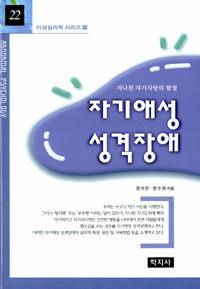 자기애성 성격장애 : 지나친 자기사랑의 함정