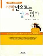 [중고] 사랑만으로는 살 수 없다