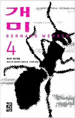 개미 4 (양장)