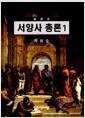 [중고] 새로 쓴 서양사총론 1
